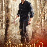 New Poster of Telugu Film Srimanthudu Starring Mahesh Babu