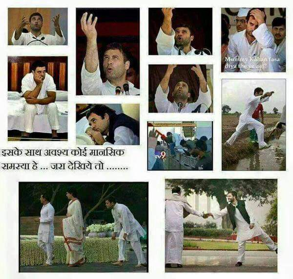 Funny Photoshopped Pictures of Rahul Gandhi
