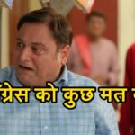 BJP Viral Ad For Gujarat Election 2017 Featuring Manoj Joshi